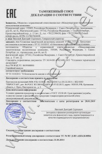 Certificate of conformity with the technical regulations of the customs union (Thermal Decomposition Plant)