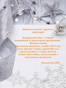Компания IPEC поздравляет с 2014 годом!