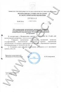 Заключение Государственной экологической экспертизы на УТД