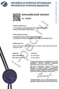Патент на Установку термической деструкции УТД