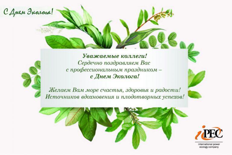 Поздравления коллеге экологу