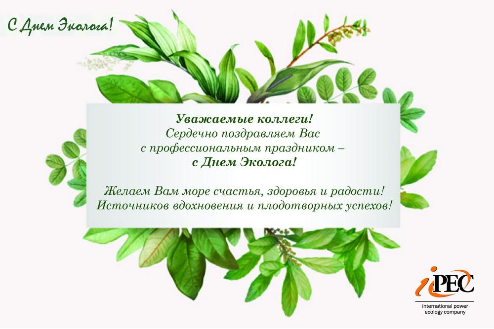 С Днем Эколога, коллеги!