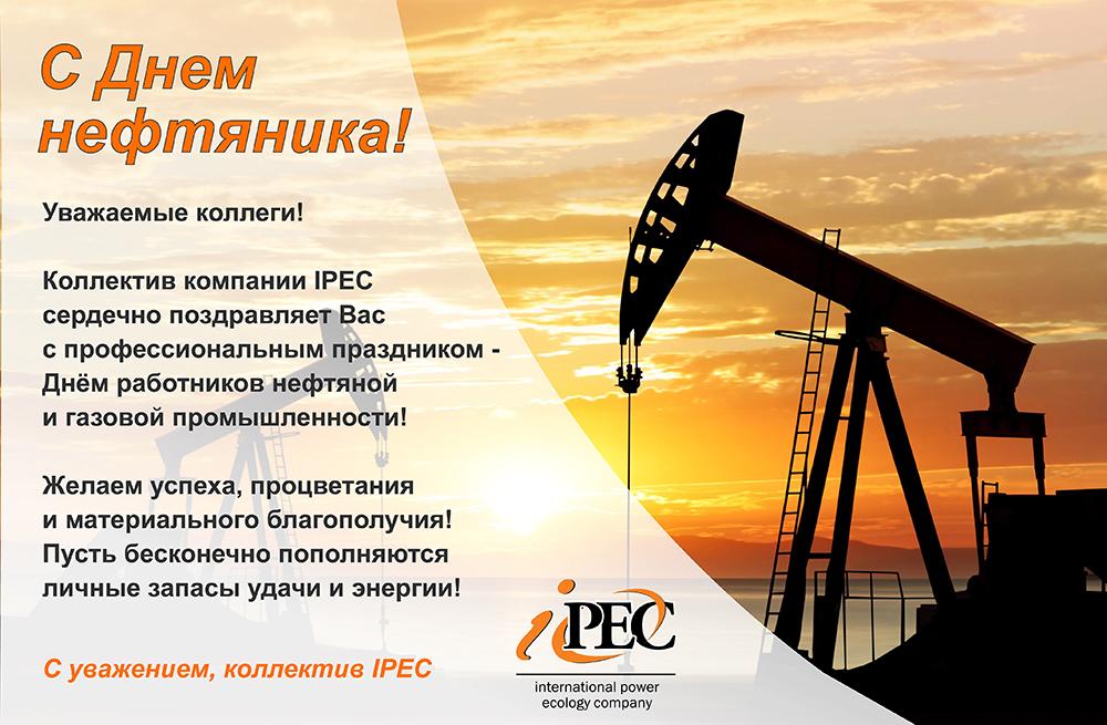 С Днём работников нефтяной и газовой промышленности!