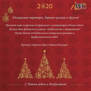 С Новым годом от команды IPEC!