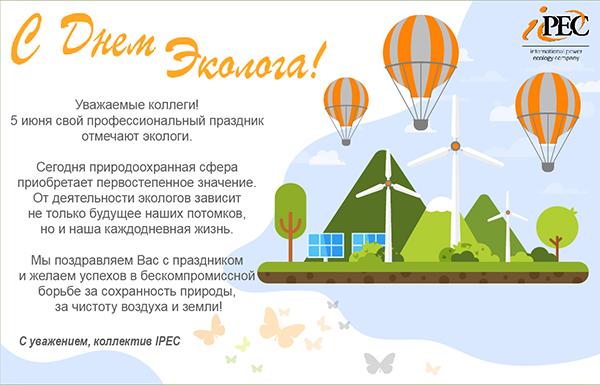С Днем Эколога от команды IPEC!
