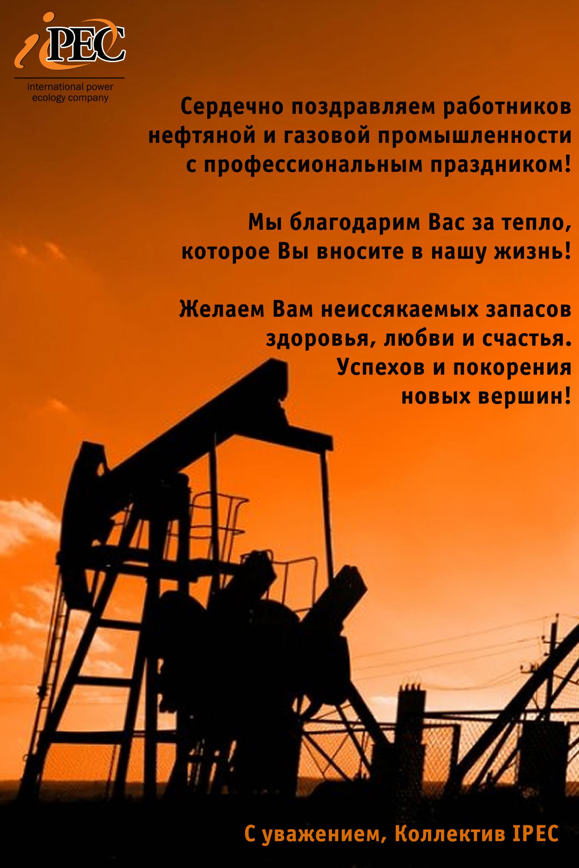 Открытки с днем нефтяника фото